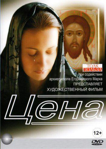 Кадры из фильма смотреть фильм православный художественный онлайн