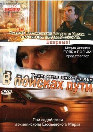 художественные фильмы православные скачать смотреть