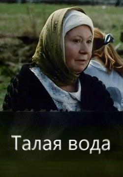 смотреть онлайн фильм художественный православный